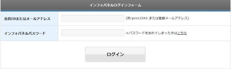インフォパネルログインフォーム