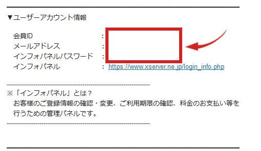 ユーザーアカウント情報