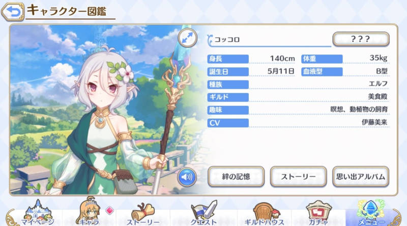 kokkoro-profile