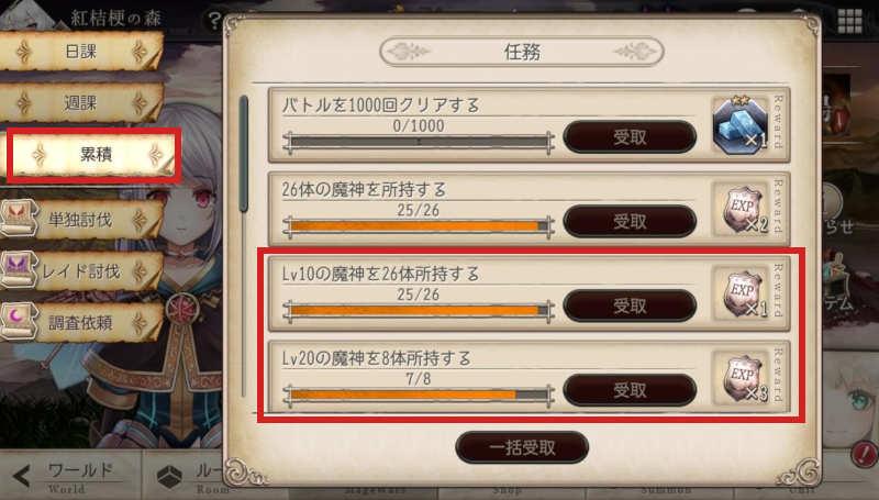 mission certain level units