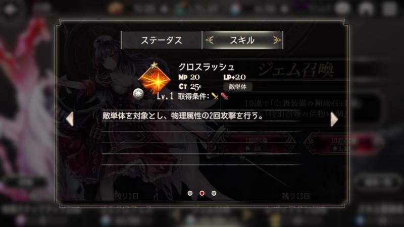phenex-skill2