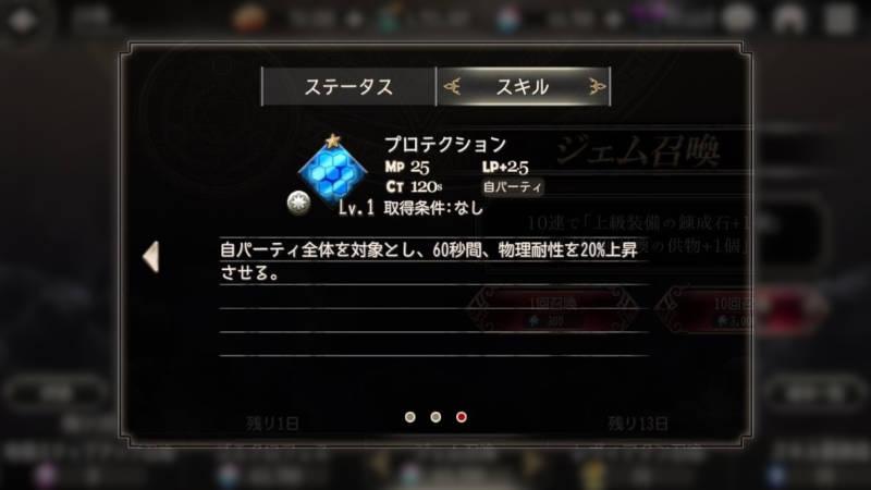 phenex-skill3