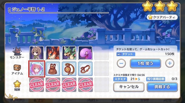 quest hard mode 1-2