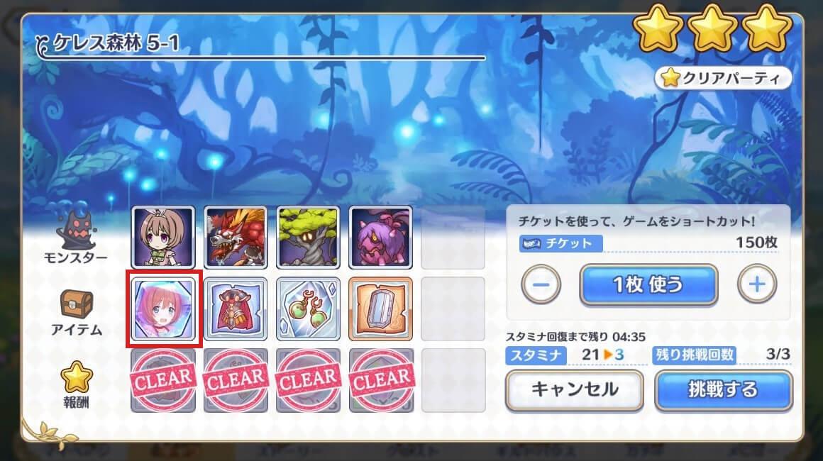 quest hard mode 5-1