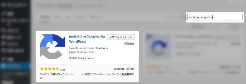 search invisible recaptcha