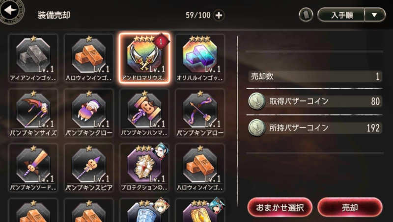 sell equipment