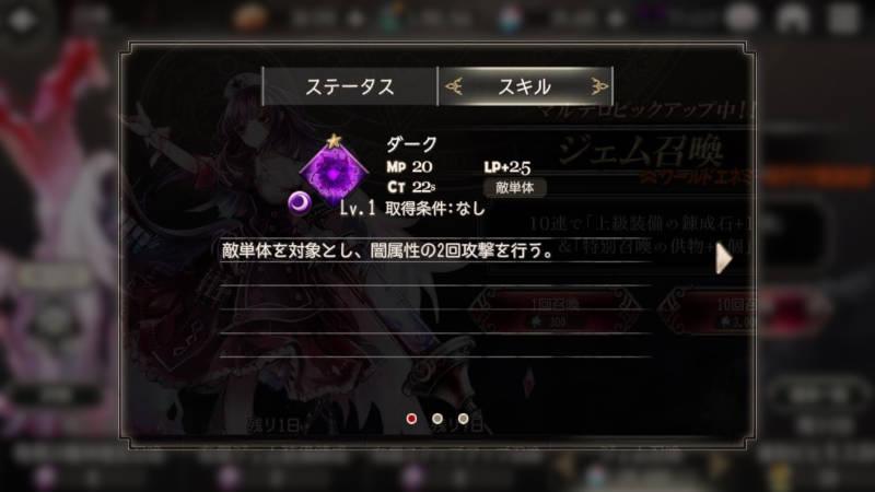 orias-skill1