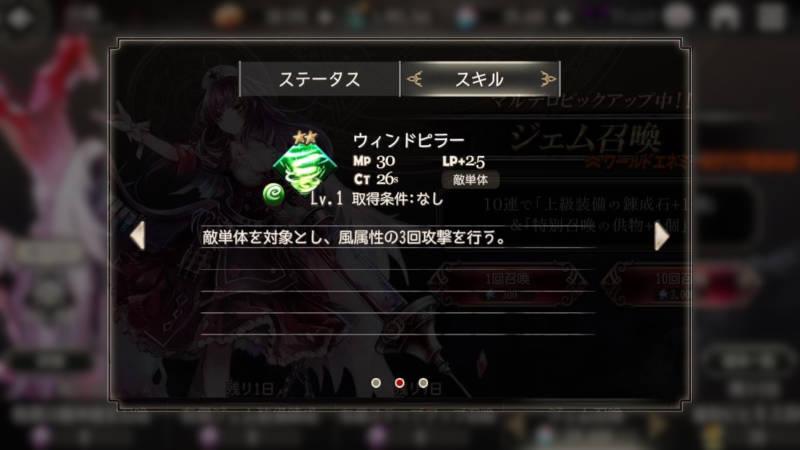 orias-skill2