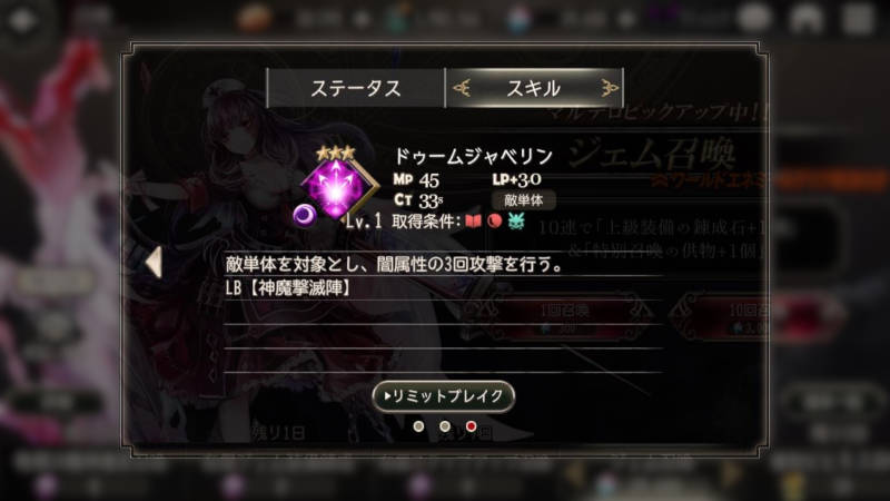 orias-skill3