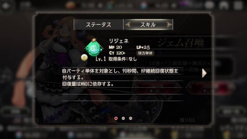 orobas-skill1