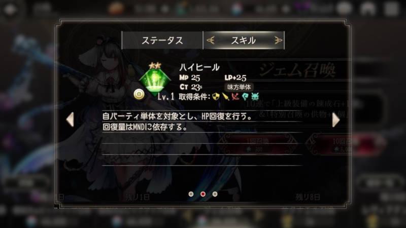 orobas-skill2