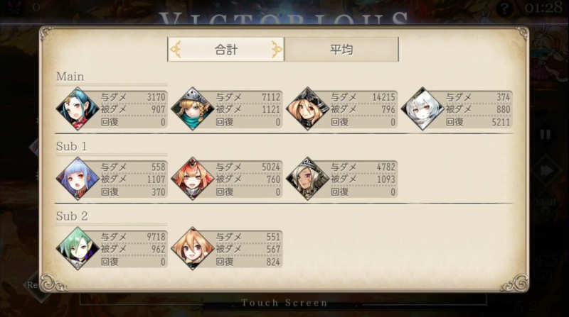 belial phantom try out damage report