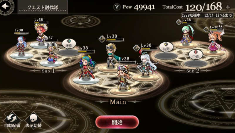 belial phantom try out subjugated party