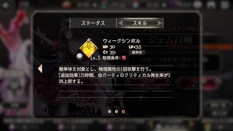 furcas-skill3
