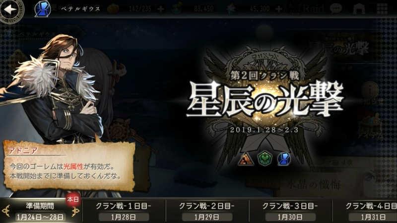 clan battle second star attack