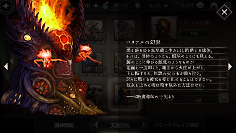 belial phantom try out description