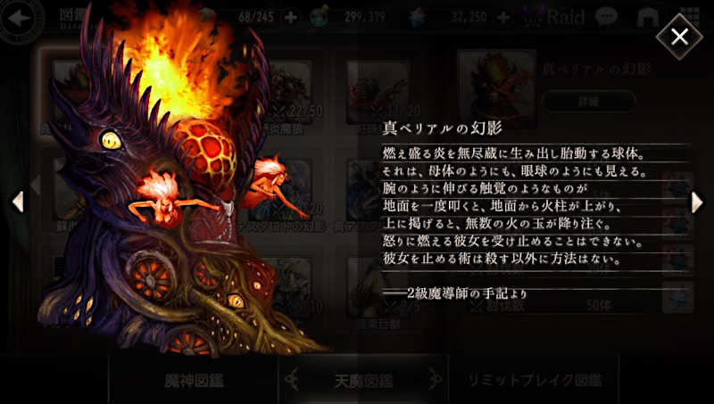 shin belial phantom try out description