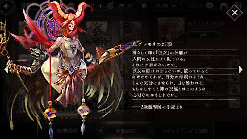 shin gremory phantom try out description