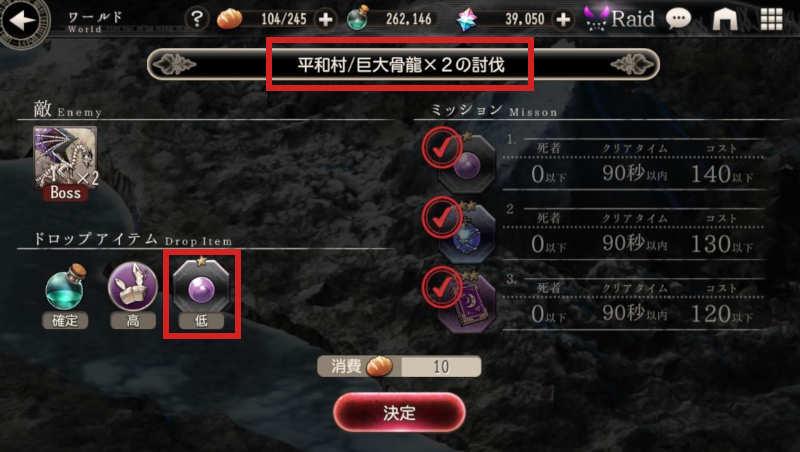 skull dragon reward no limit