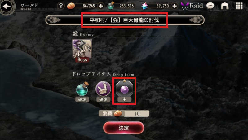 skull dragon reward