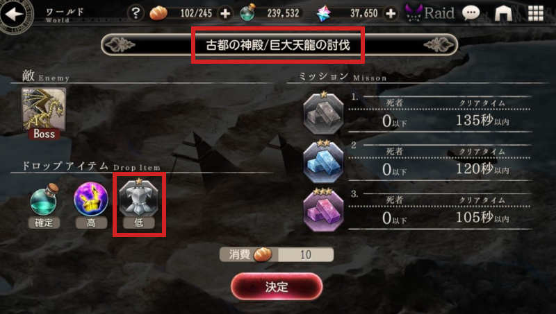 sky dragon reward