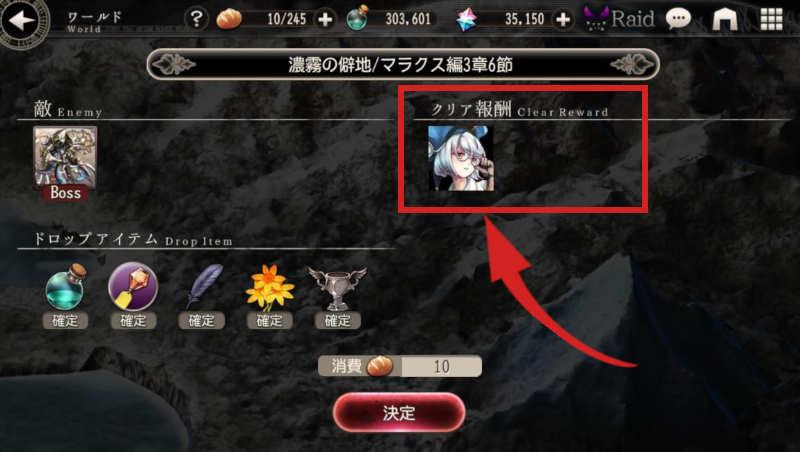sub story unit reward