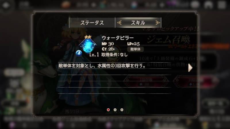 eligos-skill1