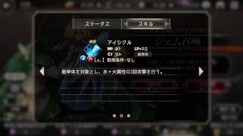 eligos-skill2