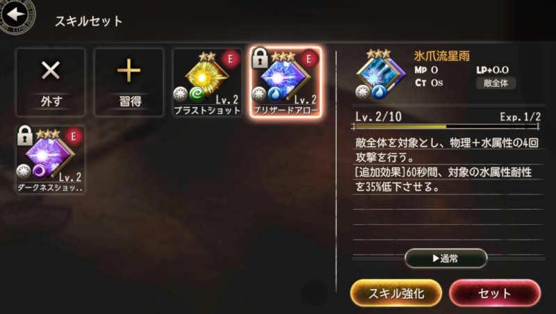 hyosui orias limit break1