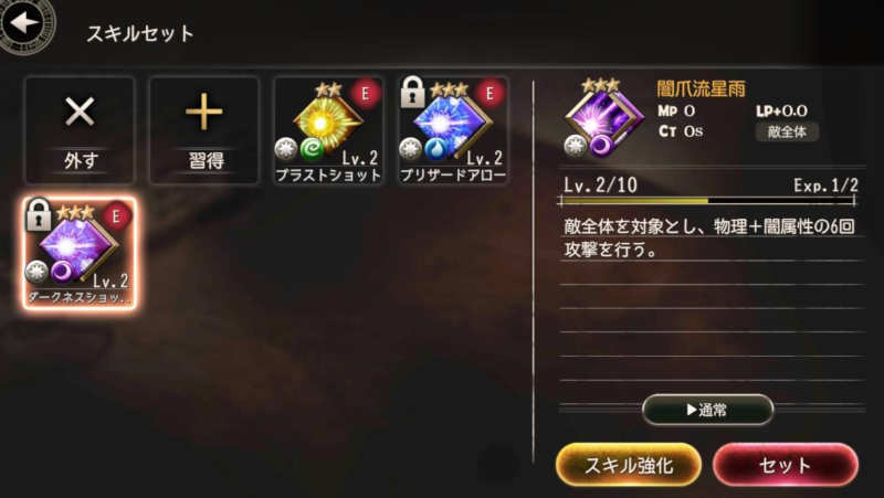 hyosui orias limit break2
