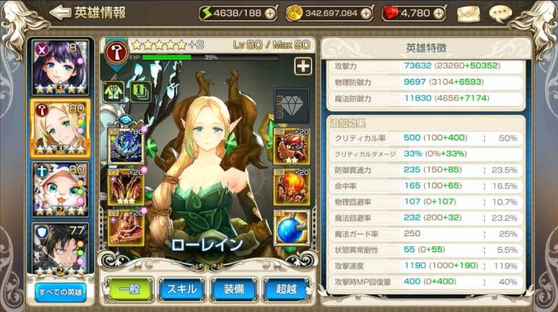 kings raid ch7 hard lorraine add effects