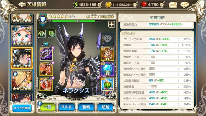 kings raid ch7 hard neraxis add effects
