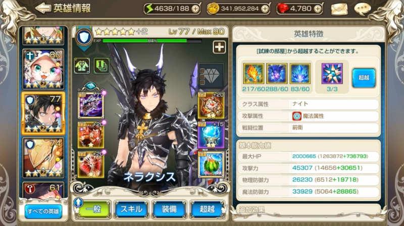 kings raid ch7 hard neraxis status