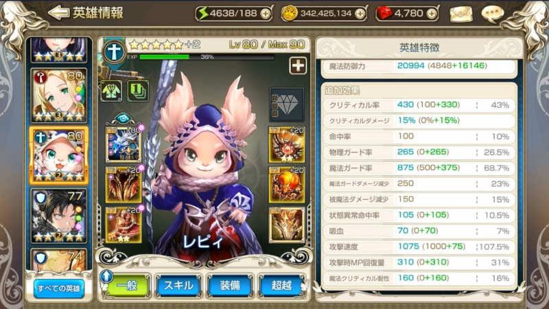 kings raid ch7 hard rephy add effects