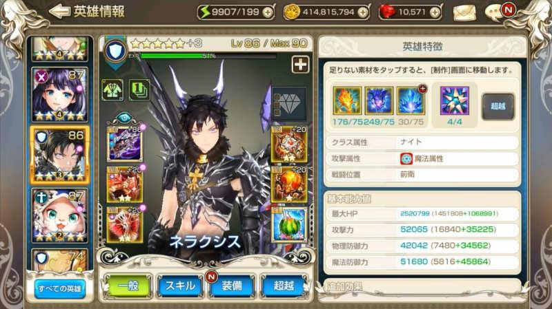kings raid ch8 infira neraxis status