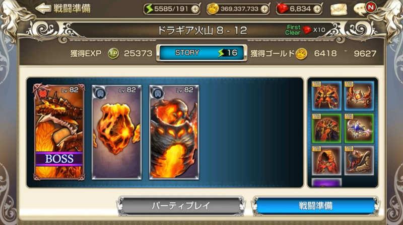 kings raid ch8 red dragon boss team