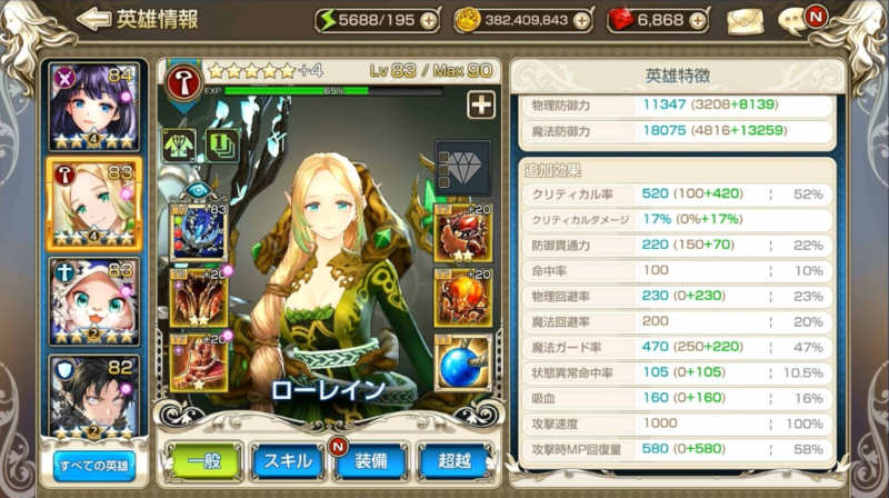 kings raid ch8 red dragon lorraine add effects