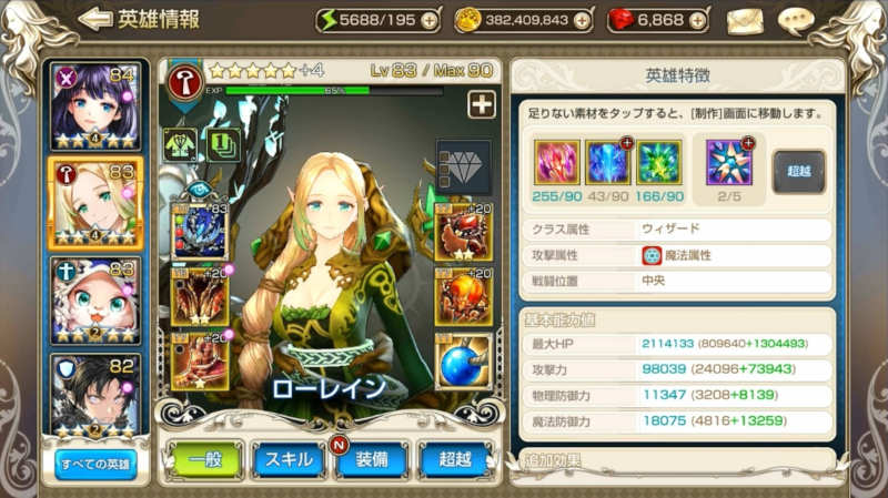 kings raid ch8 red dragon lorraine status