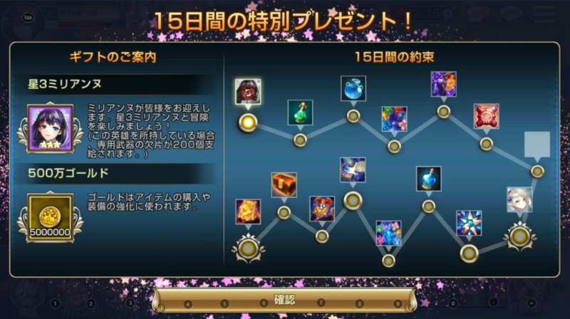 king's raid log in rewards