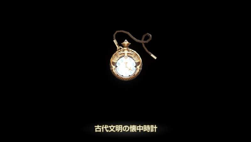 kings raid relic pocket watch