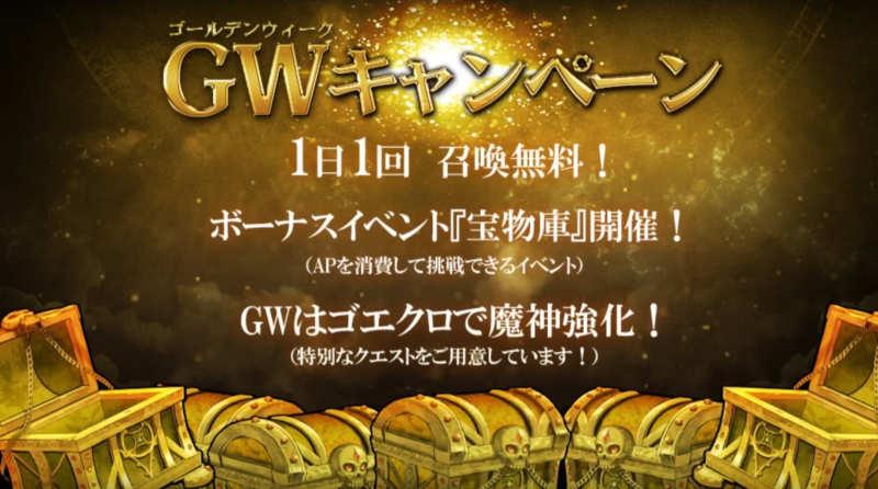 goetiax broadcast april gw campaign