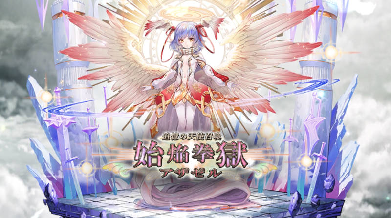 goetiax shienkengoku azazel advent
