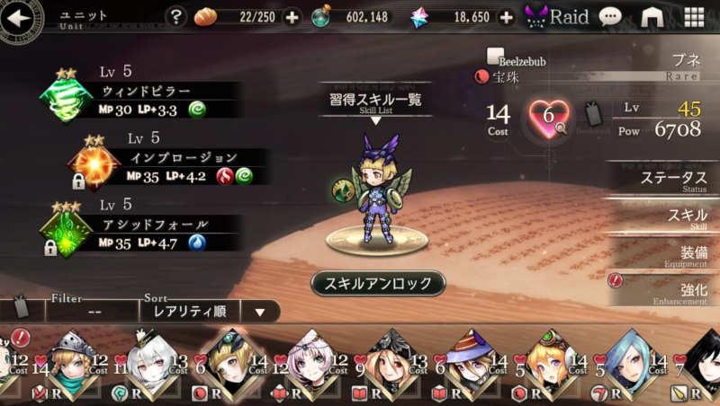 world enemy1 bune skill