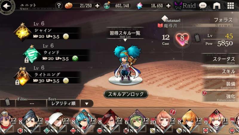 world enemy1 foras skill