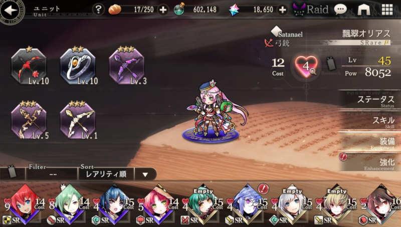 world enemy1 hyosui orias equipment