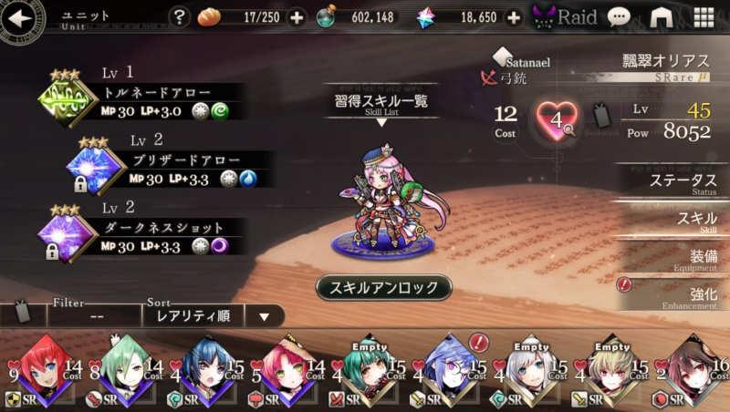 world enemy1 hyosui orias skill