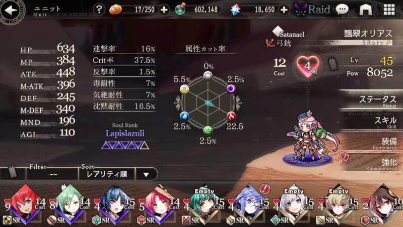 world enemy1 hyosui orias status