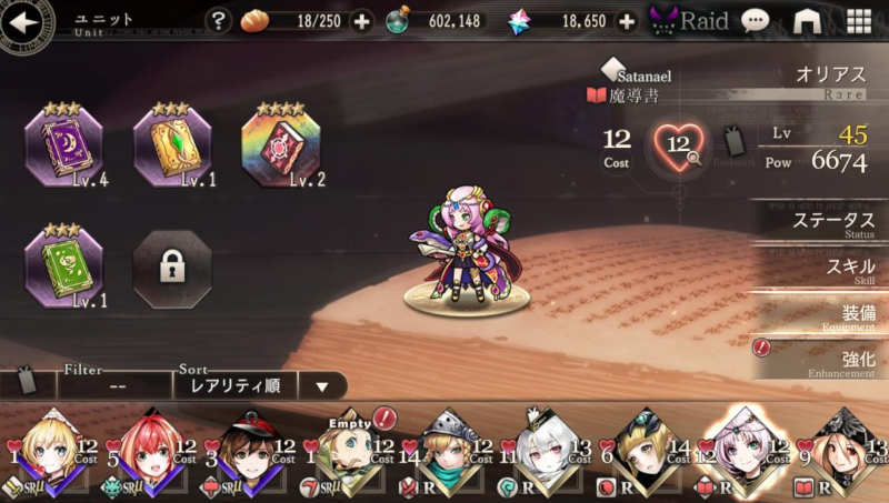 world enemy1 orias equipment