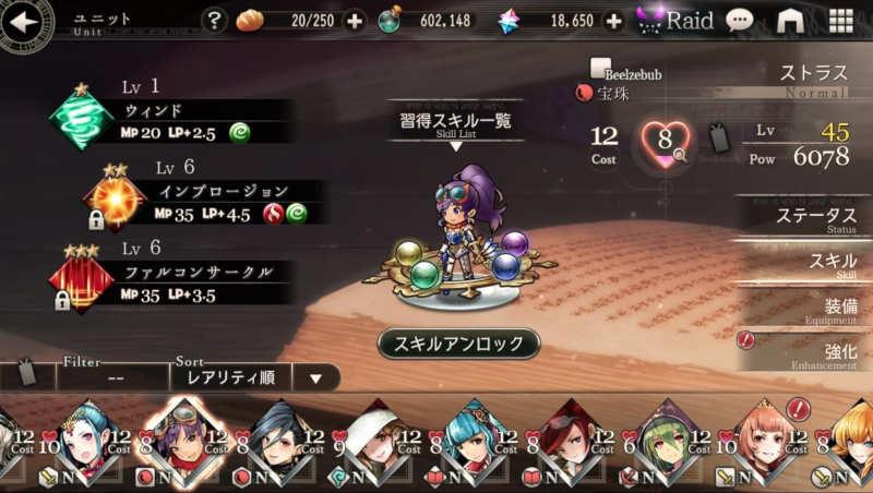 world enemy1 stolas skill
