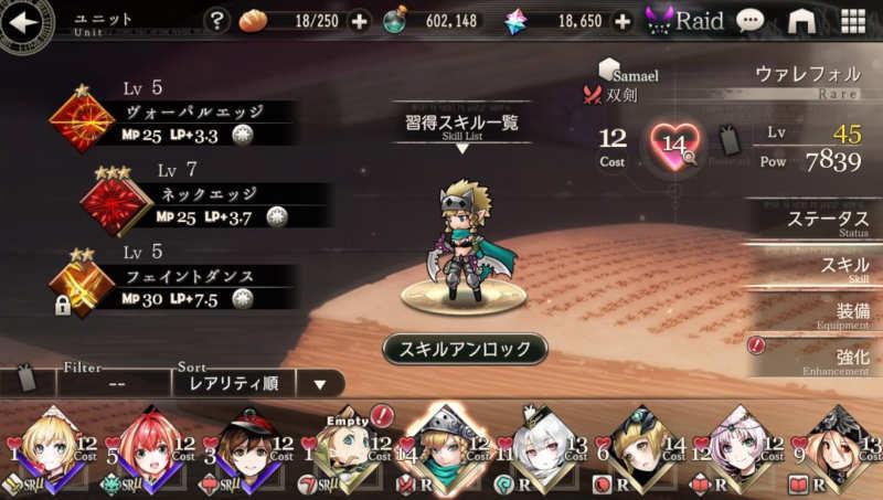 world enemy1 valefor skill